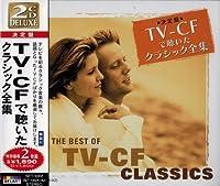 V-CFで聴いた クラシック 全集 CD2枚組 SET-1002-JP