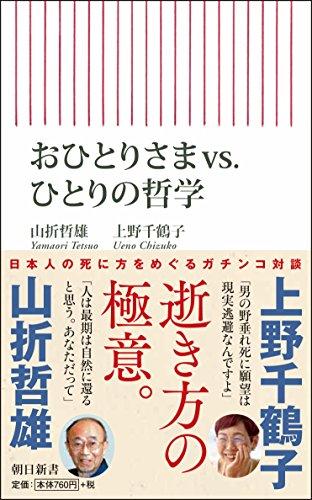 おひとりさまvs.ひとりの哲学 (朝日新書)の詳細を見る