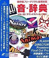 音・辞典 Vol.23 サウンドステッカー 400