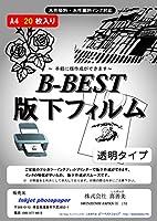 BBEST 版下フィルム 透明 インクジェット用紙 OHPフィルム シルクスクリーン A4 20枚入