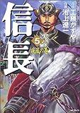 信長 5 (MFコミックス)