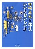 田崎真也と探す、いい店おいしい店 (新潮文庫)