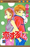 恋する1/4 (1) (マーガレットコミックス (2844))