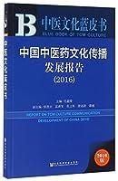 中医文化蓝皮书:中国中医药文化传播发展报告(2016)