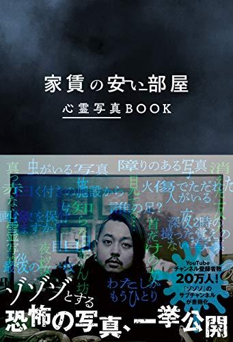 家賃の安い部屋 心霊写真BOOK