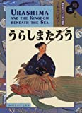 和英併記 うらしまたろう - Urashima and the Kingdom Beneath the Sea