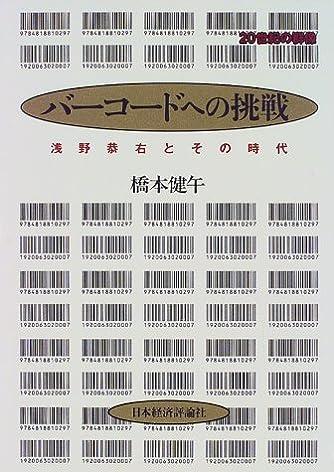 バーコードへの挑戦―浅野恭右とその時代 (20世紀の群像)