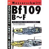 メッサーシュミットBf109B~F (AERO MILITARY COLLECTION 1)