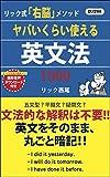 ヤバいくらい使える英文法 1000 (ロング新書)