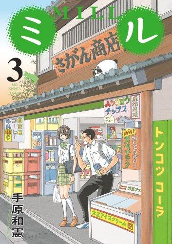 ミル 3 (ビッグコミックス)
