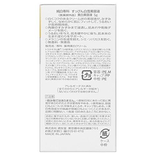 資生堂純白専科(SENKA)『スキンケアトライアルセット』