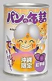 アキモト パンの缶詰 紅芋味 100g