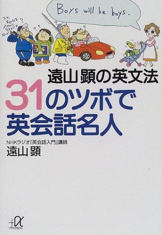 遠山顕の英文法31のツボで英会話名人 (講談社プラスアルファ文庫)の詳細を見る