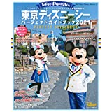 東京ディズニーシー パーフェクトガイドブック 2021 (My Tokyo Disney Resort)