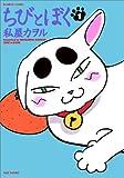 ちびとぼく 1 (バンブー・コミックス)