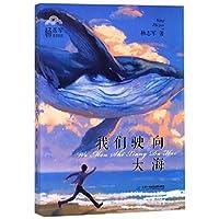 杨志军海洋系列·我们驶向大海