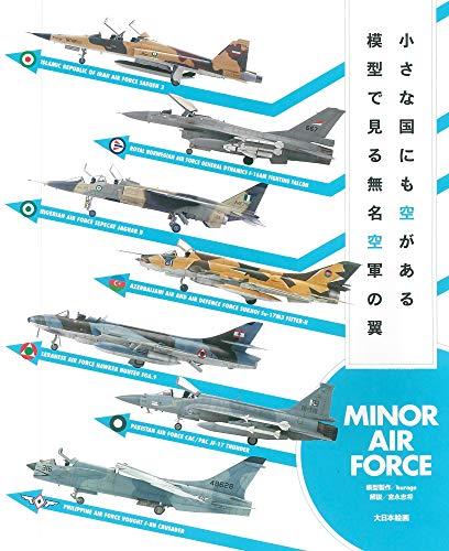 小さな国にも空がある 模型で見る無名空軍の翼: MINOR AIR FORCE