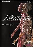 人体の不思議展 [DVD]