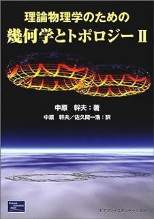 理論物理学のための幾何学とトポロジー〈2〉