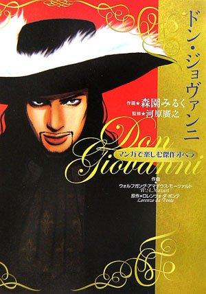 マンガで楽しむ傑作オペラ ドン・ジョヴァンニ (マンガで楽しむ傑作オペラ)