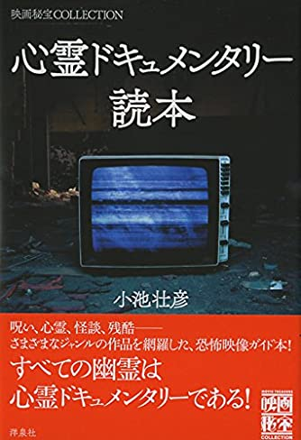 心霊ドキュメンタリー読本 (映画秘宝COLLECTION)