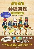 ゆるゆる神様図鑑 古代エジプト編 【見本】 (地球の歩き方BOOKS)