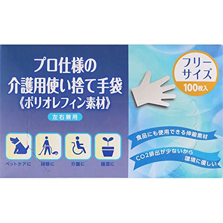 真っ逆さま不正コマンド【10個セット】プロ仕様の介護用使い捨て手袋《ポリオレフィン素材》 100枚