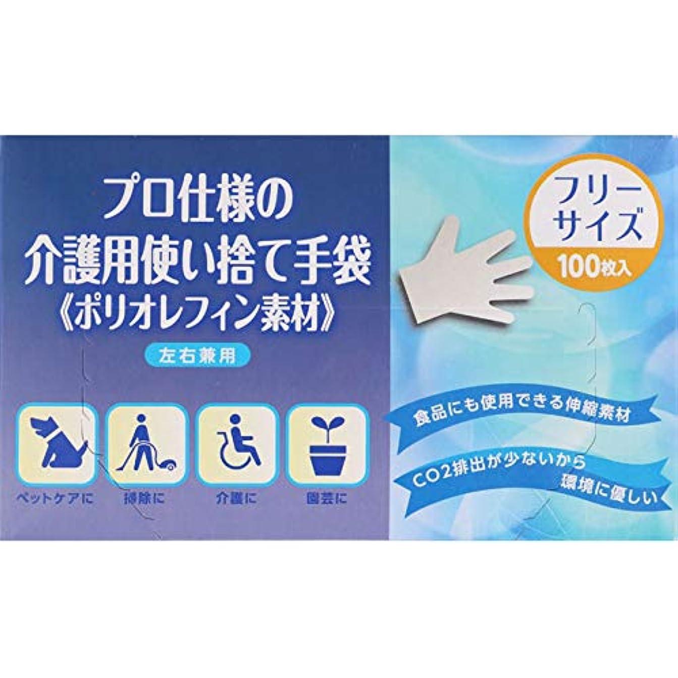 コイル相談する下着【10個セット】プロ仕様の介護用使い捨て手袋《ポリオレフィン素材》 100枚