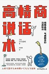 高情商说话术:情商暴涨、气质飙升的沟通秘诀 (Chinese Edition) eBook Kindle