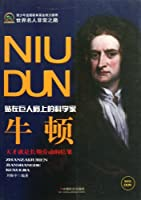 Isaac Newton (Chinese Edition)