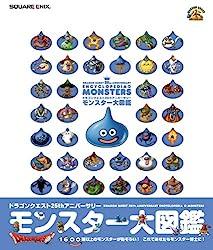 DQ 「鳥山明ドラゴンクエストイラストレーションズ」 発売日はDQ30周年の日!