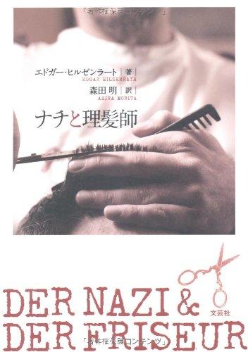 ナチと理髪師