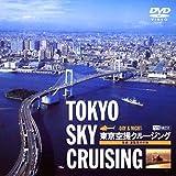 東京空撮クルージング 快適・遊覧飛行の旅 [DVD] image