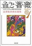 血と薔薇コレクション 1 (河出文庫)