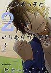 いじめっ子といじめられっ子のビターな恋物語 2 (ジーンピクシブシリーズ)