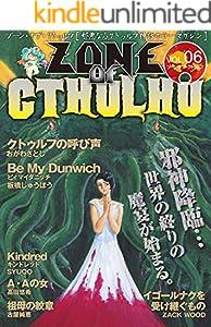 ZONE OF CTHULHU (ゾーン・オブ・クトゥルフ) 6巻 表紙画像