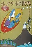 ホクサイの世界―小松左京ショートショート全集〈1〉 (ハルキ文庫)