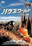 バグズ・ワールド-ミクロ大決戦- [DVD]
