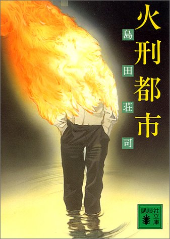 火刑都市 (講談社文庫)