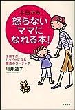 【産後うつ】今日から怒らないママになれる本! 子育てがハッピーになる魔法のコーチング