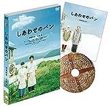 しあわせのパン [DVD]