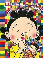 サザエさん コミック 1-24巻セット [コミック] 長谷川町子