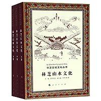 林芝山水文化(上中下)/林芝区域文化丛书