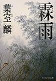 霖雨(りんう) (PHP文芸文庫)