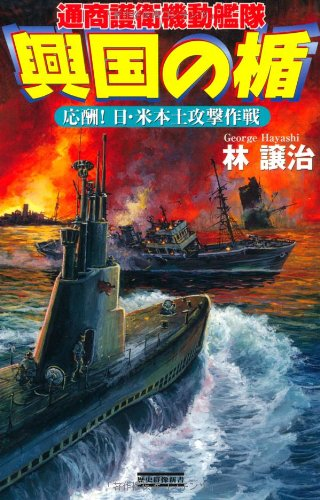 興国の楯 応酬! 日・米本土攻撃作戦 (歴史群像新書)