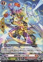 カードファイト!! ヴァンガード D-SD01/008 護術忍竜 ハヤシカゼ