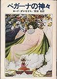 ペガーナの神々 (1979年) (ハヤカワ文庫―FT)