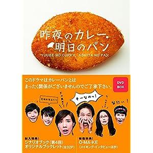 """昨夜のカレー、明日のパン DVD-BOX"""" class=""""object-fit"""""""