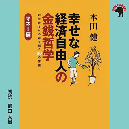 『幸せな経済自由人の金銭哲学 ーマネー編ー』のカバーアート