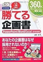 勝てる企画書PowerPoint/Word/Excel2010/2007 (ビジネスのコツパソコンのワザ)